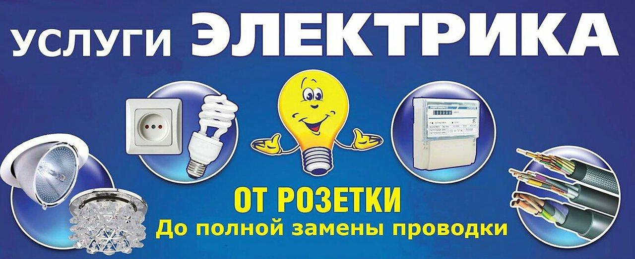 услуги электрика в Алматы, вызвать круглосуточно
